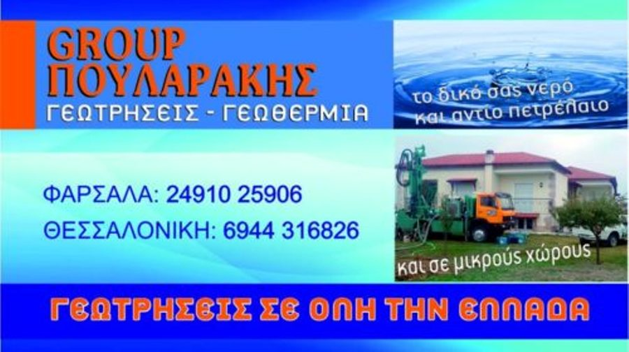 "Photo of Η εταιρεία ""Πουλαράκης Group"" σας εύχεται Καλό Πάσχα!"
