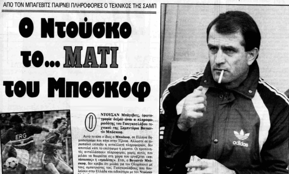 Photo of Όταν ο Ολυμπιακός κατηγορούσε τον Μπάγεβιτς ως… πληροφοριοδότη