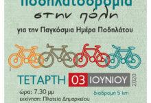 Photo of Ποδηλατοδρομία στα Φάρσαλα