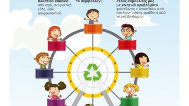 Photo of Περιβαλλοντική και κοινωνική δράση «ΦροντίΖΟΥΜΕ γιατί Νοιαζόμαστε» από τον ΟΠΑΚΠΑ