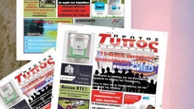 "Photo of Διαβάστε στον ""Πρώτο Τύπο"" της Τρίτης 30 Ιουνίου: 73 θέσεις οκτάμηνης  απασχόλησης στον Δήμο Φαρσάλων"