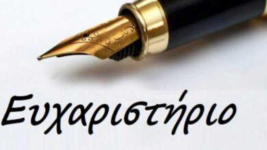 Photo of Ευχαριστίες της Λυκειακής Επιτροπής του 2 ου  ΓΕΛ Φαρσάλων