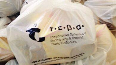 Photo of Διανομή προϊόντων από το πρόγραμμα ΤΕΒΑ στον Δήμο Φαρσάλων