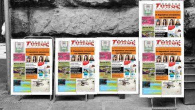 "Photo of Διαβάστε στον ""Πρώτο Τύπο"" της Τρίτης 14 Ιουλίου: Οι Φαρσαλινοί επιτυχόντες των Πανελλαδικών"
