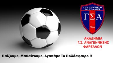 Photo of Ακαδημία Αναγέννησης Φαρσάλων:Δωρεάν εκμάθηση ποδοσφαίρου σε παιδιά 5-7 ετών